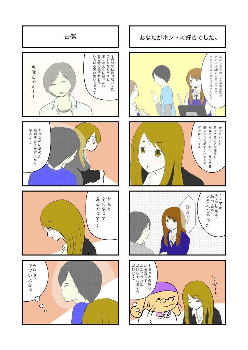 嘘と本音のフェスティバル (5)