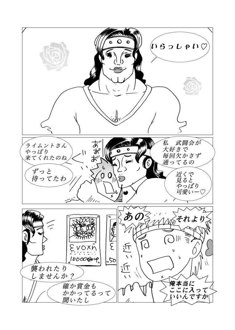 カサンドラ37話