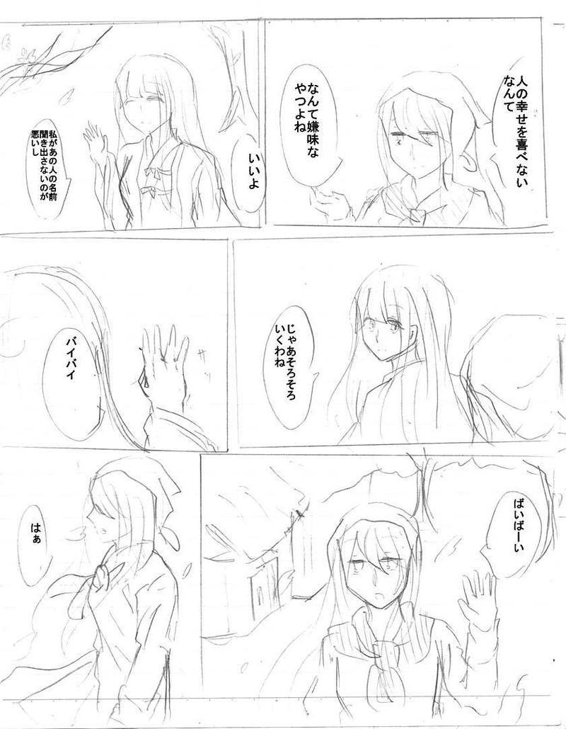 本当の気持ち(竹取物語編)