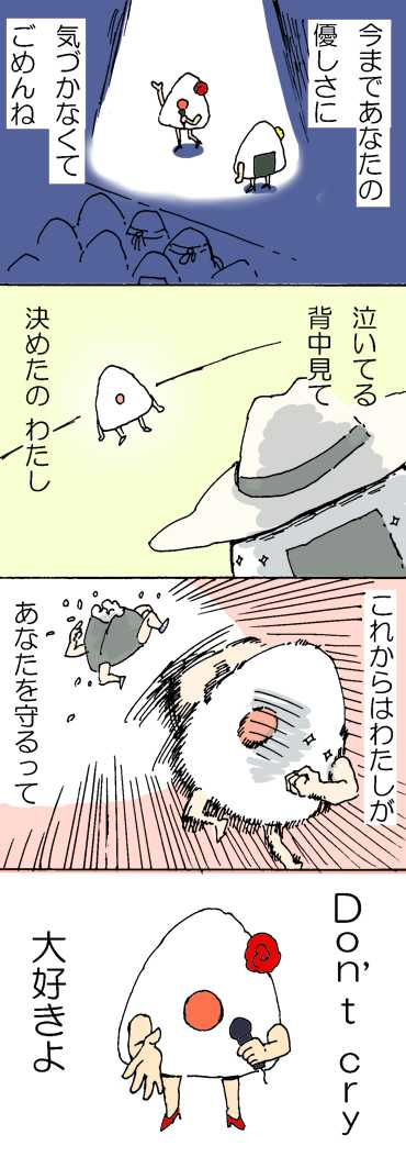 ほかほか番外編