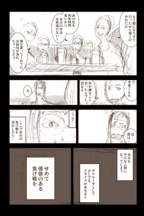 【9話】祝!単行本化決定【機械人形ナナミちゃん】