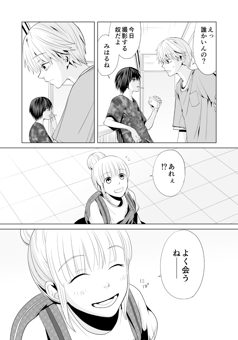 #04「発覚」