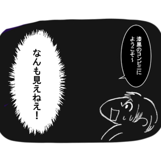 4コマ漫画「漆黒のコンビニ」
