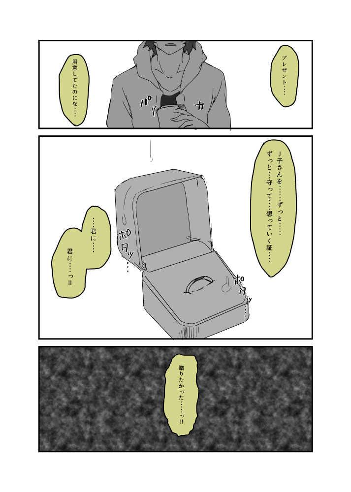 十二月の話④