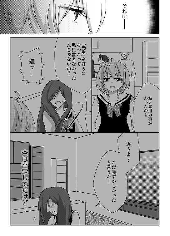 20話 ゴールデンウィーク!(1)