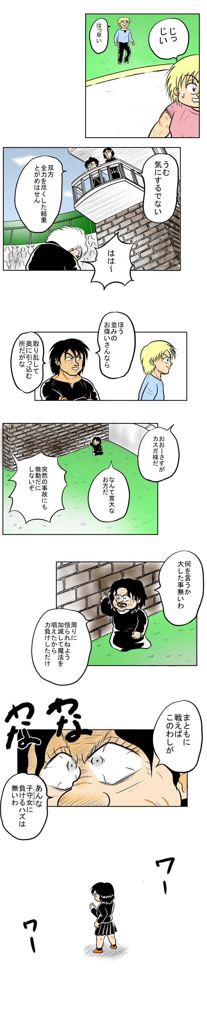 危うしポチャチヨ君!!