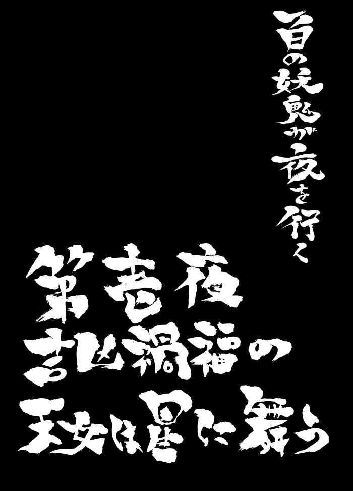 【第壱夜】吉凶禍福の天女は星に舞う ①
