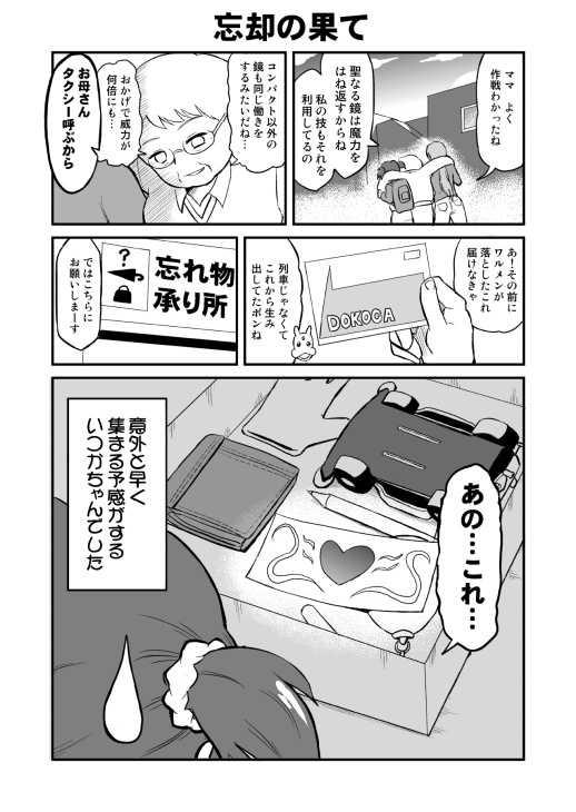 激動セカンドバトル編