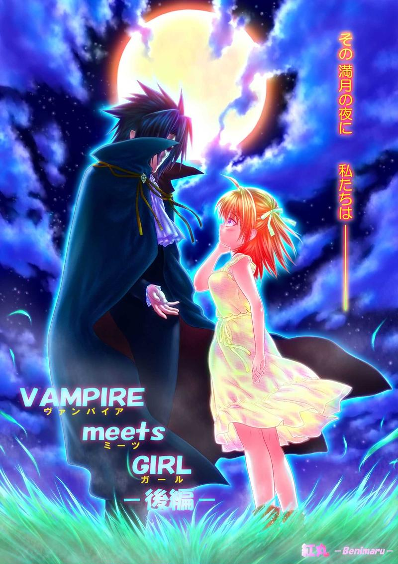 VAMPIRE meets GIRL -後編-