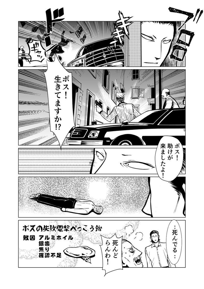 ボスの失敗スイーツ(04)