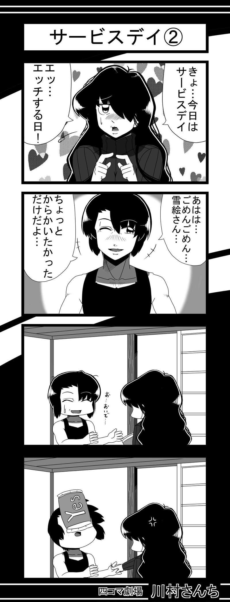 川村さんち 74話