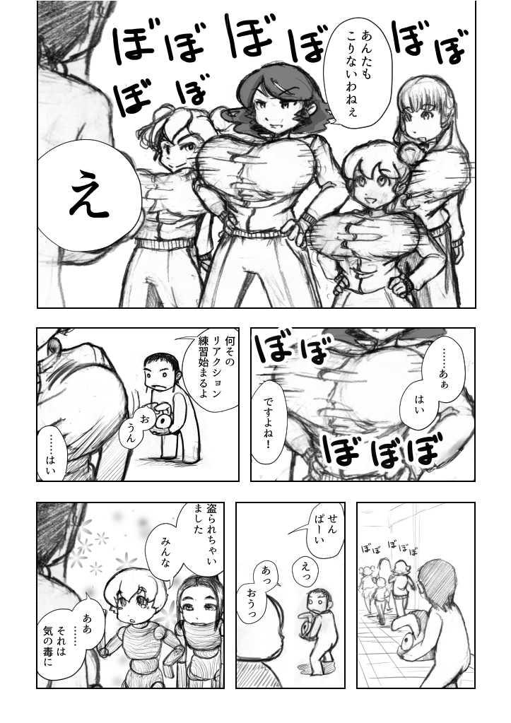 ちちんぷいぷい