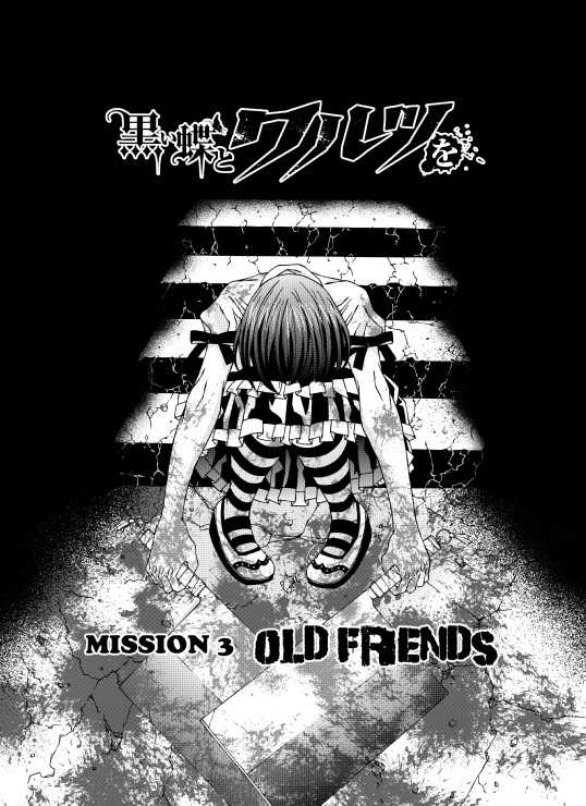 ミッション3 OLD FRIENDS