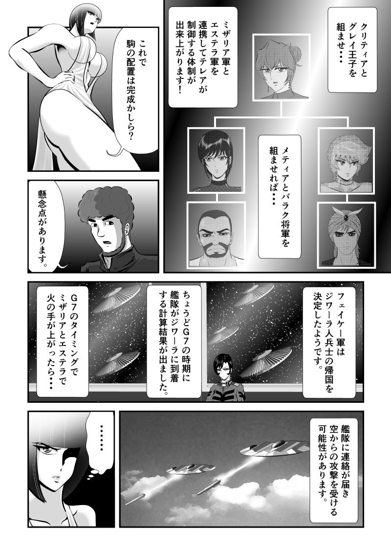 第72話 策謀の渦(1)