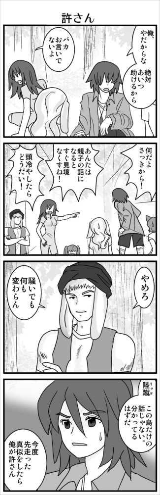 挿話・テストの日2