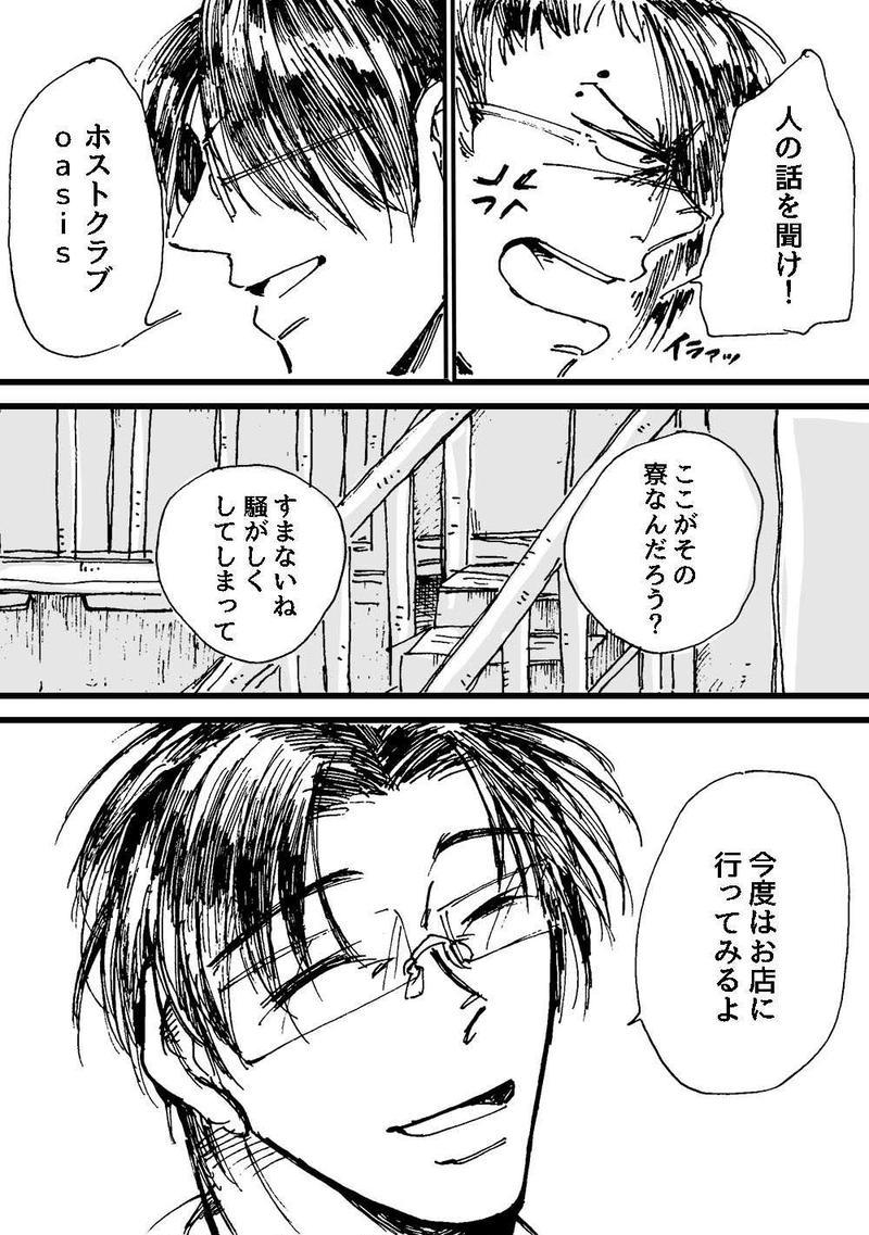vol.04 [美咲]