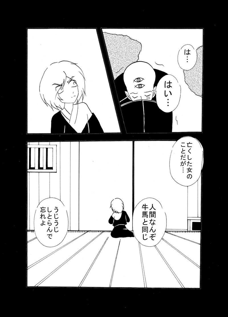 はらから・4