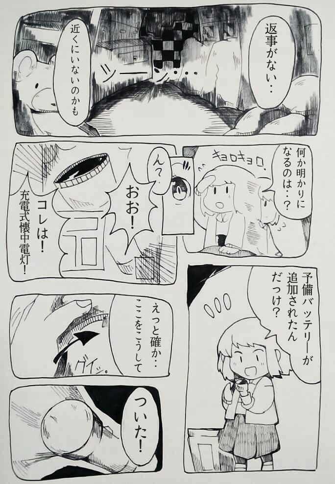第5話:地下倉庫とヤドカリ君と私