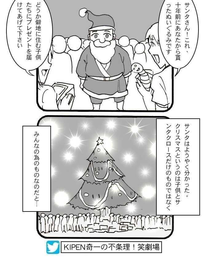 クリスマスのこころ