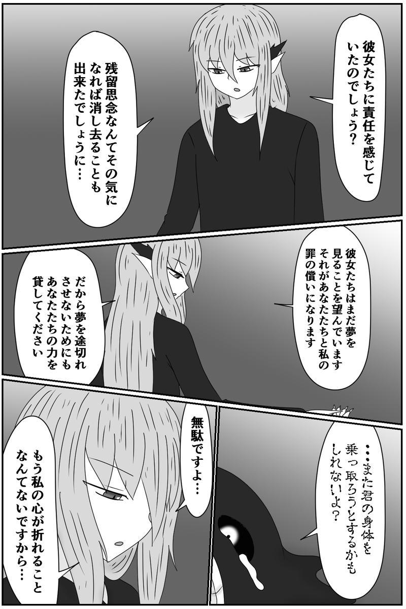 第八章:虚ろな人形の居場所(19)