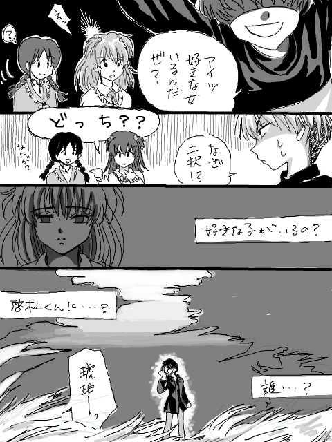 深森青霧(第5話)①餡子