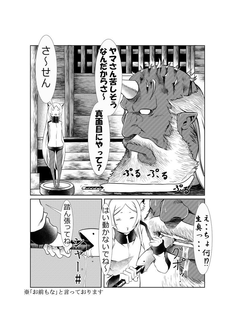 ネコとオッサン第34話