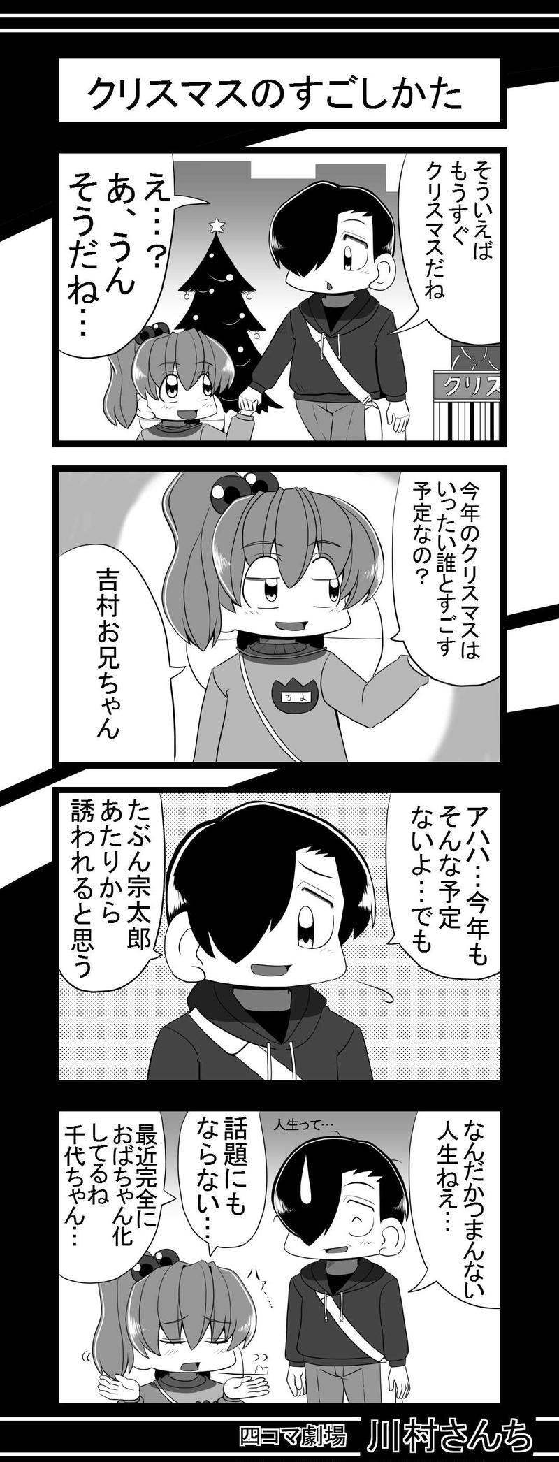 川村さんち 75話