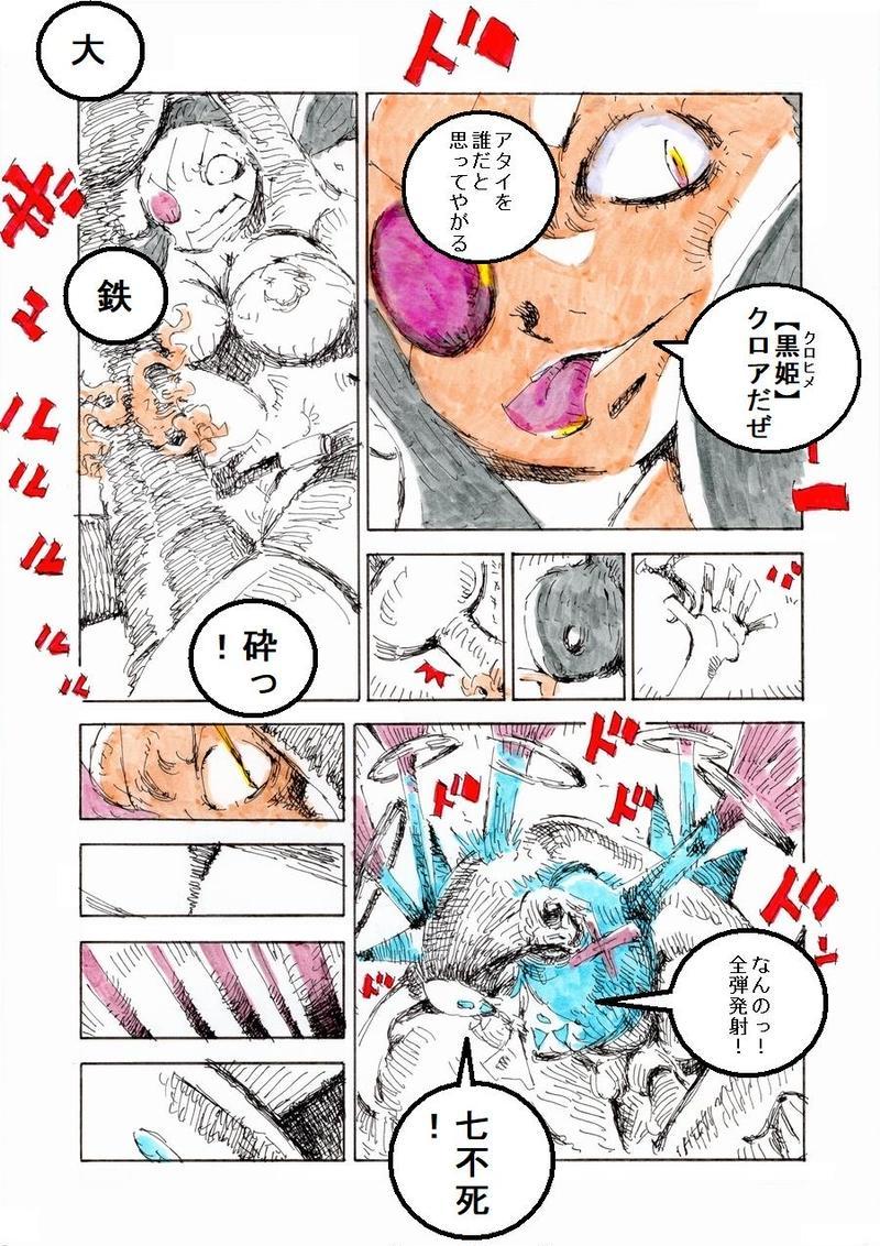 ギフトショコラ【終・ミストウォーカー】