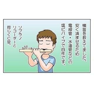 第143話 時には横笛を教え…