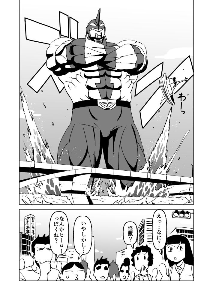 09 「宇宙最強の男」