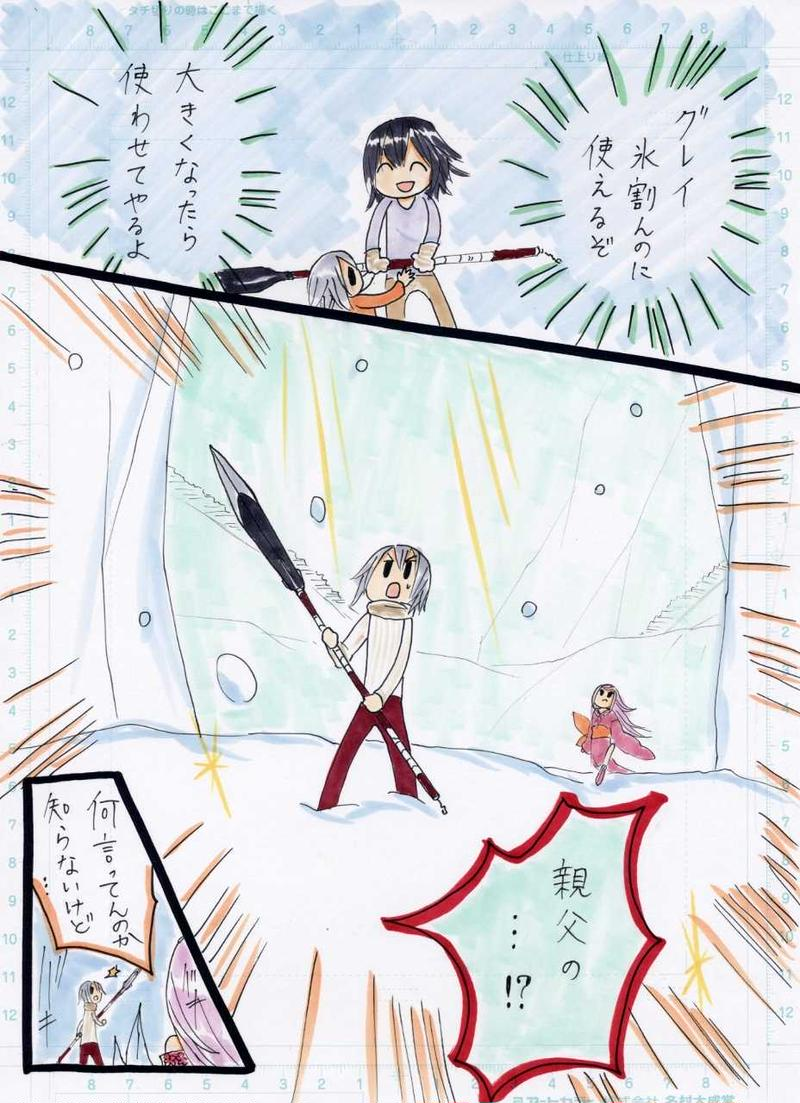 雪ん子さん-23-