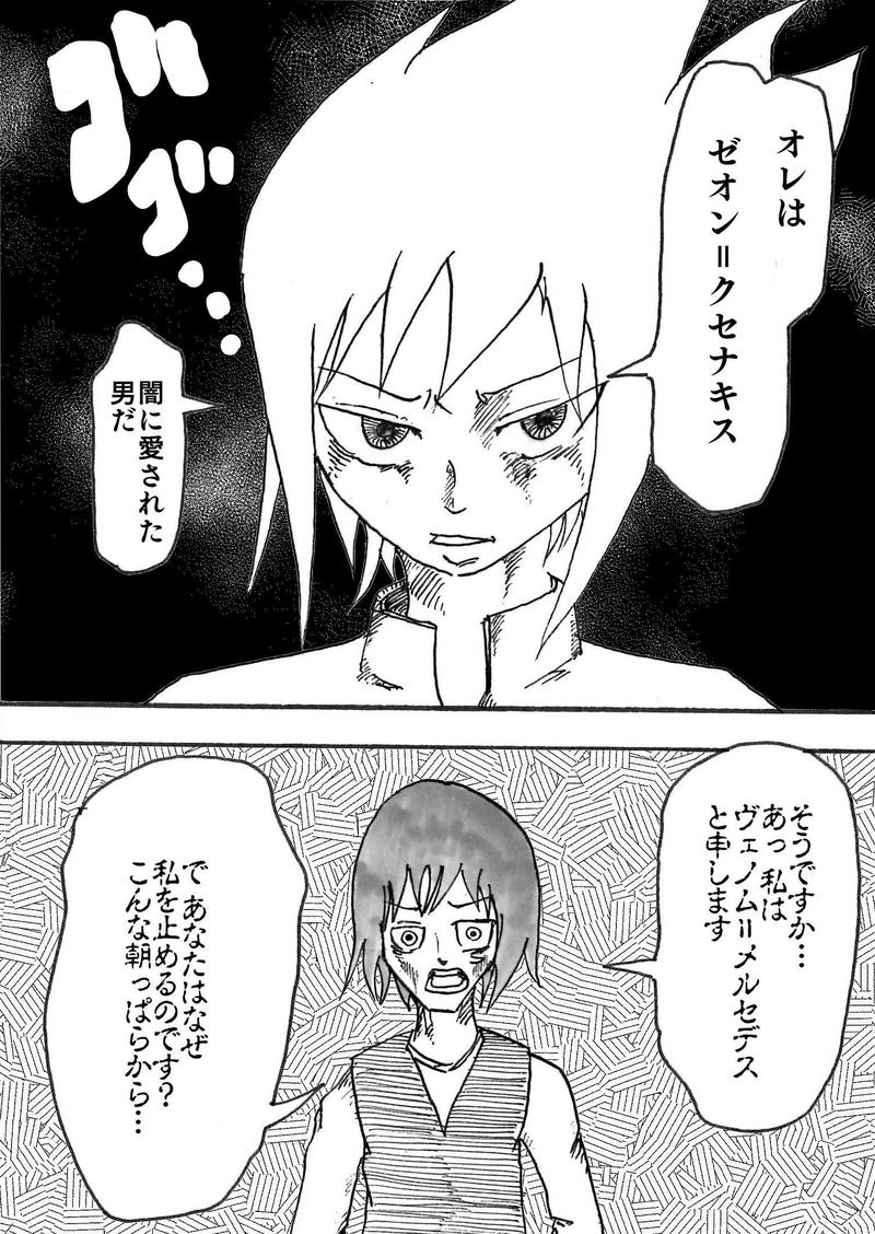 Re:027 闇に愛された者