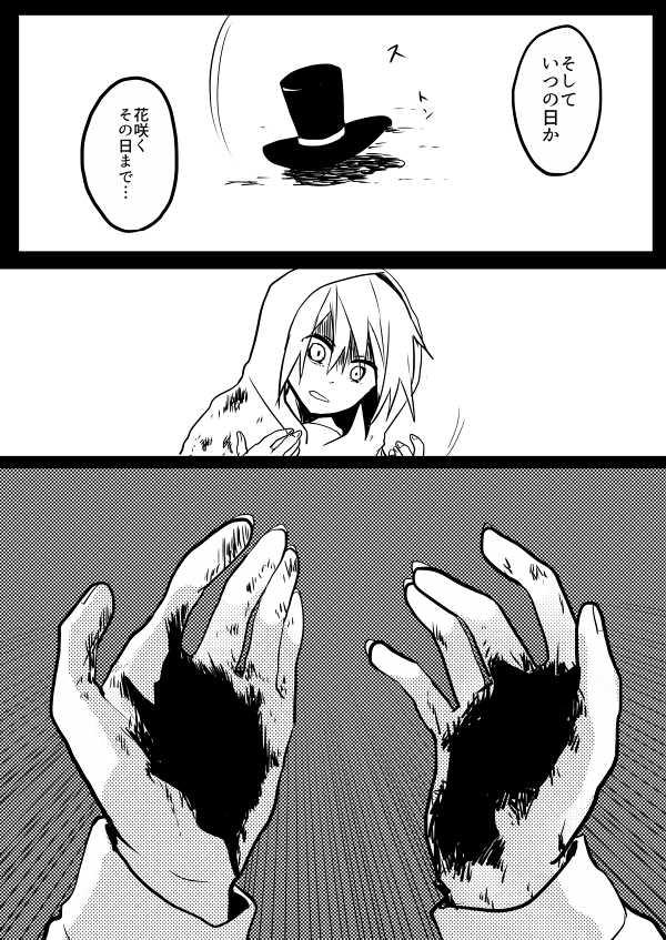 第5話「アイノカゲ 其の壱」