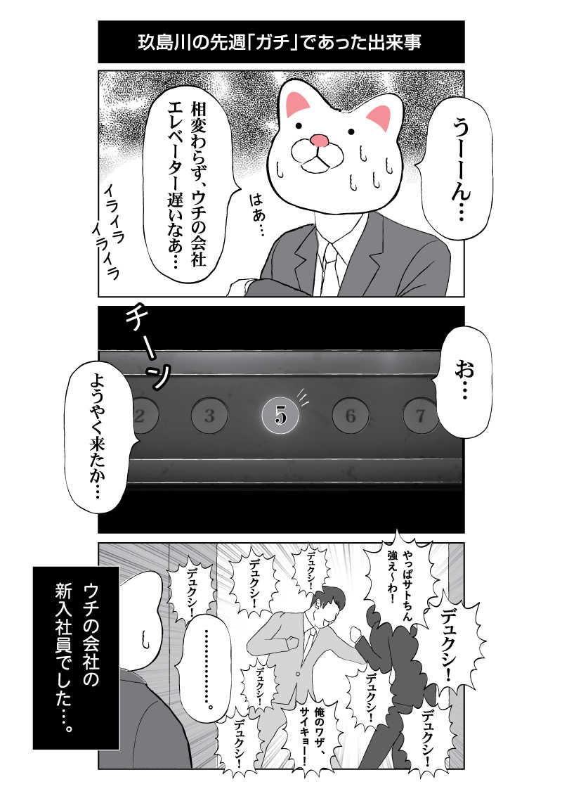 会社員 玖島川の日常 11