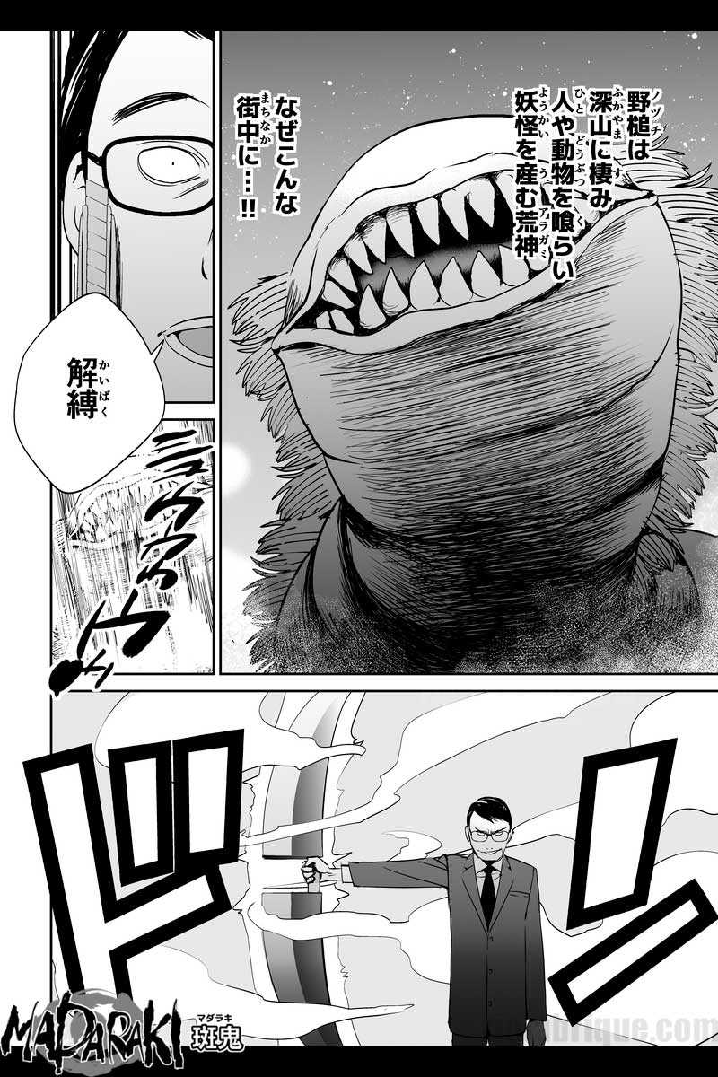 #15 襲撃者(3)