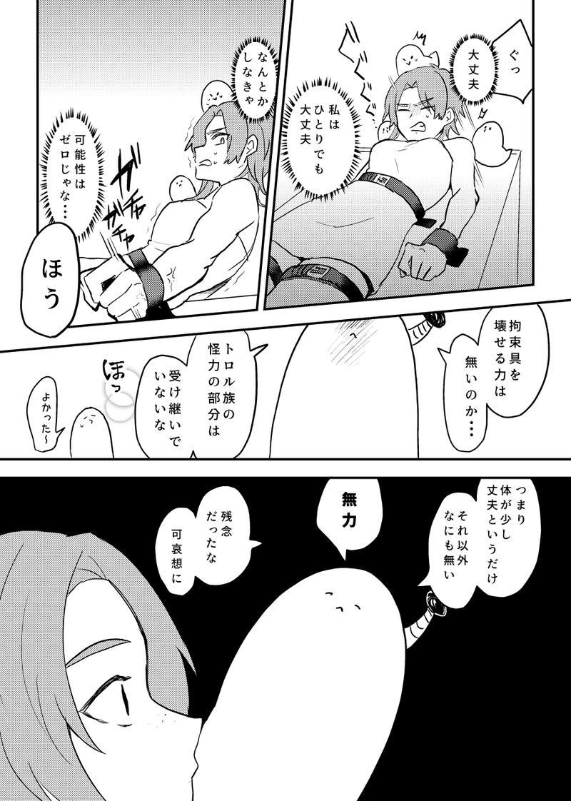 3話(3)