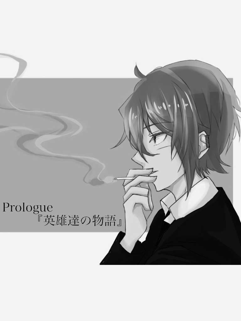 Pprologue 『英雄達の物語』