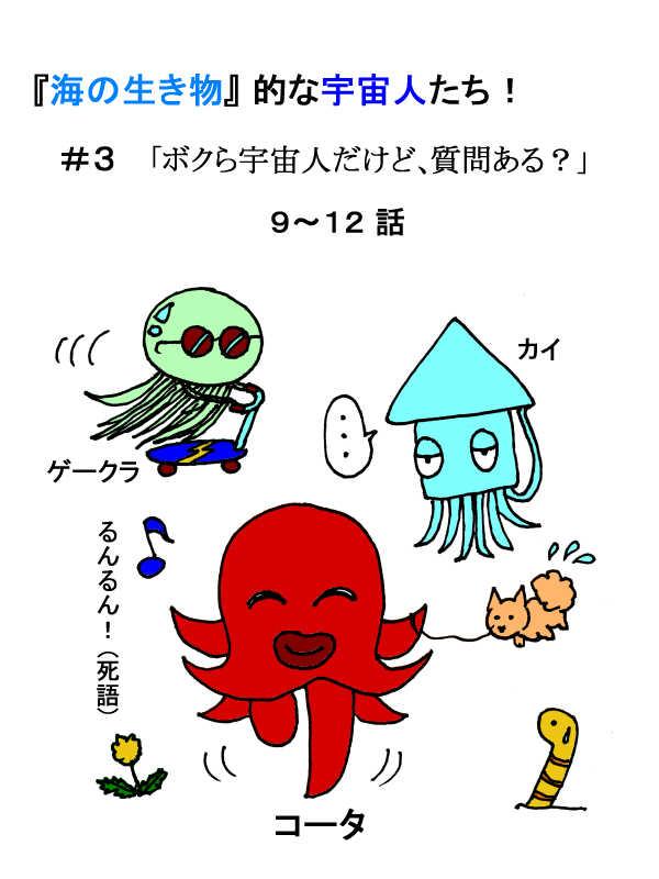 海の生き物的「宇宙人」! その3