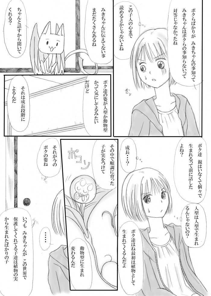みきちゃんの魔法少女な毎日 6