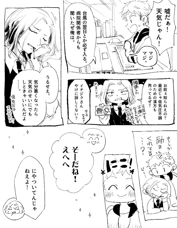 【2話】ネットコミュ障レモンくん