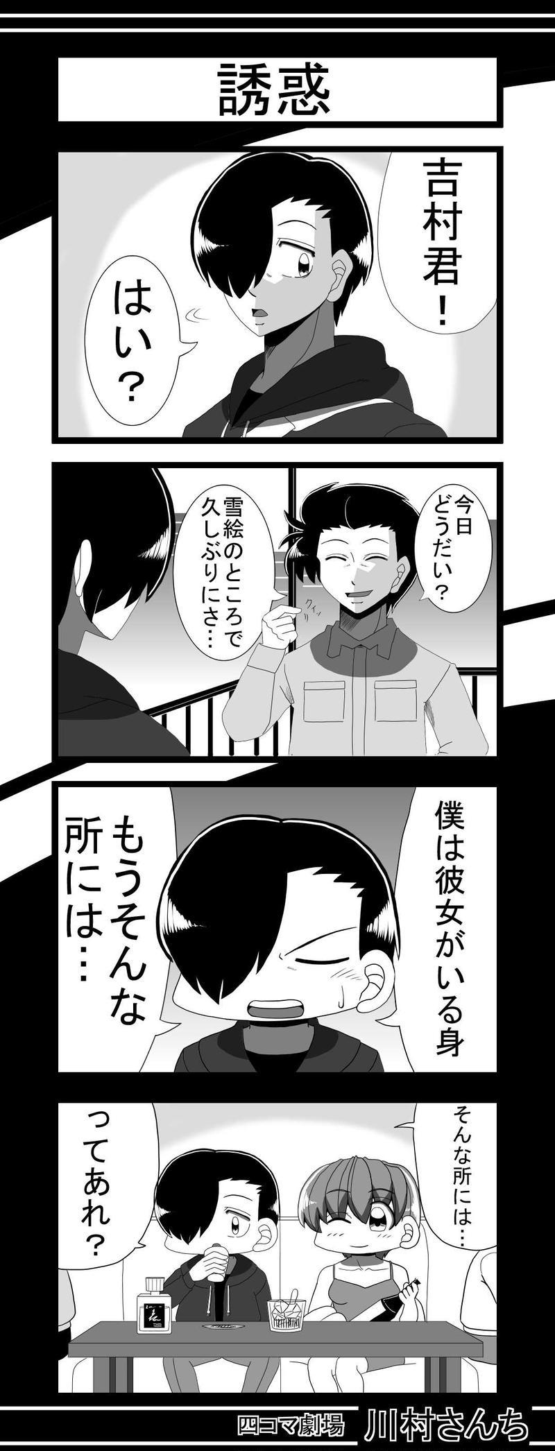 川村さんち 95話