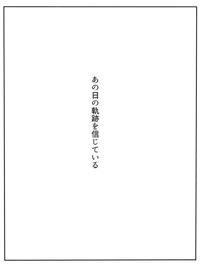序章「桜の下の少女」