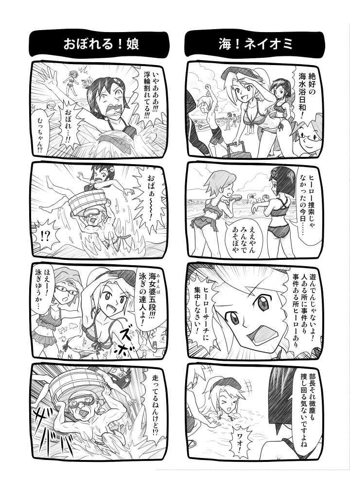 番外4コマ集18 中高海水浴編