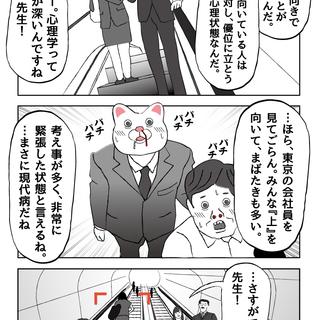 会社員 玖島川の日常 146