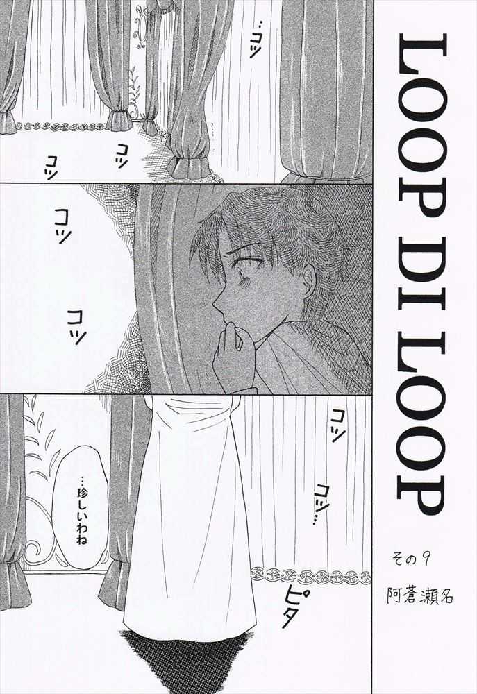 LOOP DI LOOP その9