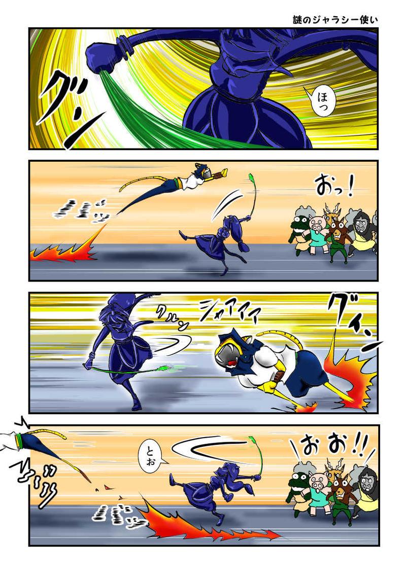 第2話 王女様と踊るコノネコ part4