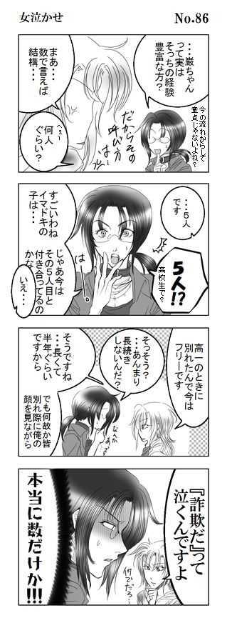 Mission8:オカマVSハーフ