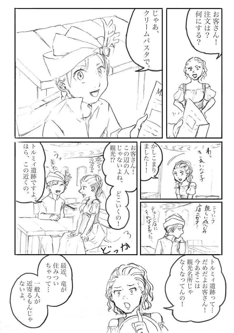 漫画「出会い編」1