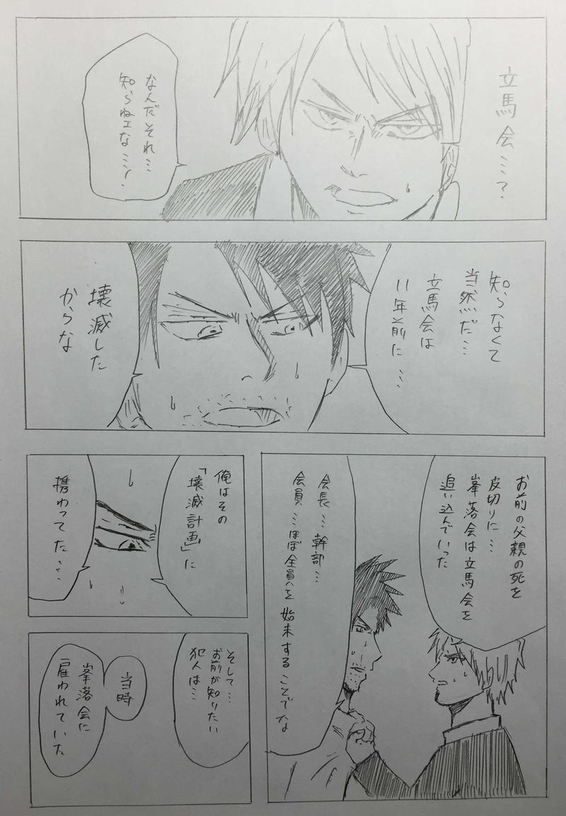 第十二話 本田友也3