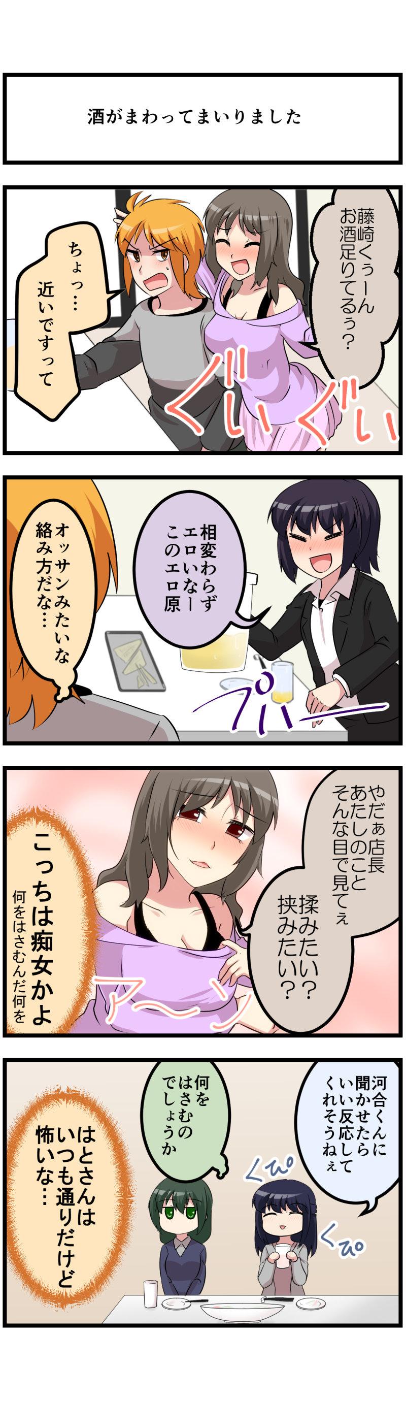 第82話「藤崎誕生祭(中編)」